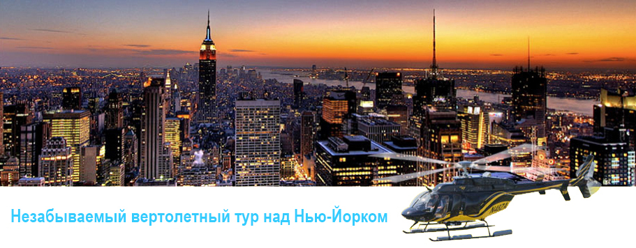nyc_elicopter_tour