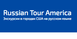 экскурсии в городах США на русском языке 1