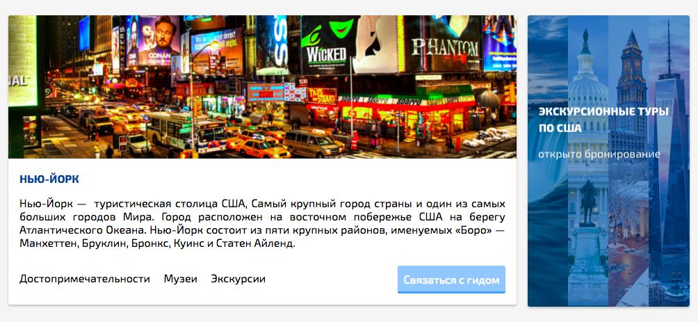 экскурсии в городах США на русском языке 2